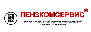 Сервисный центр Пензкомсервис - ремонт компьютеров, ноутбуков, планшетов, смартфонов, запчасти